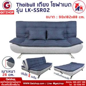Getzhop โซฟา โซฟาปรับนอน โซฟาเบด Foldable 3 Seater Sofa Bed 2in1 Thaibull รุ่น LK-SSR02 (Gray)