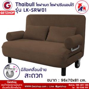 Thaibull รุ่น LK-SRW01 โซฟาเบด เตียงนอน โซฟาปรับนอน โซฟามีล้อ  Sofa Bed (Armrest Bag) แถมฟรี! หมอนอิง 2 ใบ