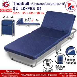 Thaibull รุ่น LK-FBS01 เตียงนอน เตียงพับ เตียงเสริม เตียงนอนพับ-ปรับระดับได้ ขนาด 95x186x28 ซม. (Blue)