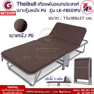 Thaibull รุ่น LK-FBS01PU เตียงเสริมพับได้ เตียงนอนพร้อมเบาะ เตียงหุ้มหนัง PU  ขนาด 75x186x37 cm.(Brown)