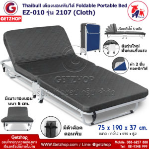 Thaibull รุ่น 2107 เตียงเสริมพับได้ เตียงนอน พร้อมเบาะรองนอน EZ-010