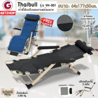 Thaibull เก้าอี้พับ เก้าอี้ปรับเอนนอน เก้าอี้ปรับระดับ รุ่นพิเศษ มีรูระบายอากาศ (สีดำ) แถมฟรี! เบาะรองนั่ง+หมอน