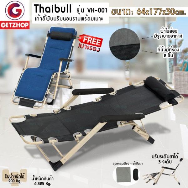 เก้าอี้ปรับระดับ เตียงนอน เตียงพับ เก้าอี้พับ เก้าอี้ปรับเอนนอน รุ่นพิเศษ มีรูระบายอากาศ (สีดำ) แถมฟรี! เบาะรองนั่ง+หมอน+ถุงคลุมกันฝุ่น