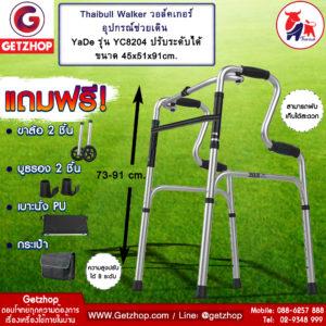 YaDe รุ่น YC8204 ไม้เท้าWalker วอล์คเกอร์ อุปกรณ์ช่วยเดิน Folding Walker  แถมฟรี! ขาล้อ2+บูธรอง2+เบาะนั่ง+กระเป๋า