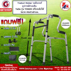 YaDe รุ่น YC8203 ไม้เท้าWalker วอล์คเกอร์ อุปกรณ์ช่วยเดิน Folding Walker  แถมฟรี! ขาล้อ2+บูธรอง2+เบาะนั่ง+กระเป๋า