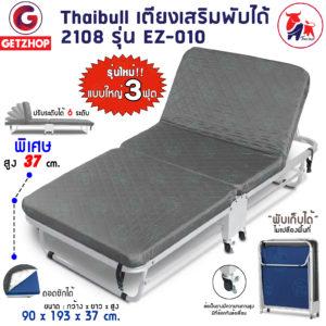Thaibull รุ่น 2108 EZ-010 เตียงเสริมพับได้ พร้อมเบาะรองนอน เตียงเหล็ก เตียงโครงเหล็ก มีล้อ ขนาด 90x193x37 cm. (สีเทา)