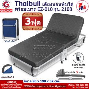 Thaibull รุ่น 2108 EZ-010 เตียงเสริมพับได้ พร้อมเบาะรองนอน เตียงเหล็ก เตียงโครงเหล็ก มีล้อ ขนาด 90x190x37 cm. (สีเทา)