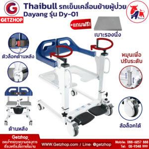 Thaibull รุ่น DY-01 รถเข็นเคลื่อนย้ายผู้ป่วย อุปกรณ์เคลื่อนย้าย รถเข็นยกผู้ป่วย Wheelchair Transfer Patient Dayang