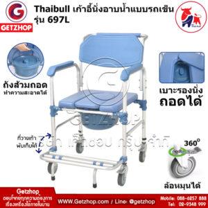 Thaibull Portable Movable Chair Toilet 697 เก้าอี้นั่งถ่าย รถเข็นนั่งถ่าย เก้าอี้นั่งอาบน้ำ เก้าอี้รถเข็น เคลื่อนย้ายได้