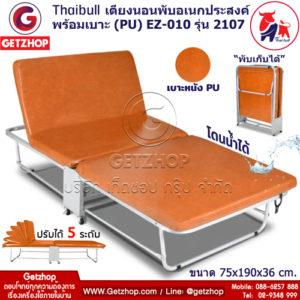 Thaibull รุ่น 2107 (PU) EZ-010 เตียงเสริมพับได้ เตียงนอน พร้อมเบาะรองนอน เตียงพับปรับระดับได้ เตียงหุ้มเบาะหนัง Foldable Portable Bed สีน้ำตาล
