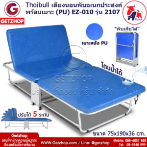 Thaibull รุ่น 2107 (PU) EZ-010 เตียงเสริมพับได้ เตียงนอน พร้อมเบาะรองนอน เตียงพับปรับระดับได้ เตียงหุ้มเบาะหนัง Foldable Portable Bed สีน้ำเงิน