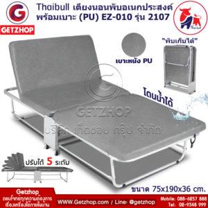 Thaibull รุ่น 2107 (PU) EZ-010 เตียงเสริมพับได้ เตียงนอน พร้อมเบาะรองนอน เตียงพับปรับระดับได้ เตียงหุ้มเบาะหนัง Foldable Portable Bed สีเทา