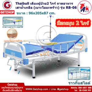 Getzhop เตียงผู้ป่วย รุ่น RB-06 เตียงพยาบาล เตียงผู้สูงอายุ เตียงมือหมุน 2 ไกร์ เบาะใยมะพร้าว + ถาดอาหาร + มีเสาน้ำเกลือ