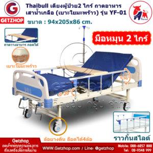 Getzhop เตียงผู้ป่วย รุ่น YF-01 เตียงพยาบาล เตียงมือหมุน 2 ไกร์ เตียงผู้สูงอายุ เตียงมีล้อ + ถาดอาหาร + เสาน้ำเกลือ