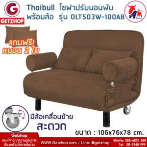 Thaibull รุ่น OLT503W-100AB เตียงโซฟา โซฟาปรับนอน SOFA BED 180 องศา เตียงพับ ฟรี! หมอน 2 ใบ สีน้ำตาล