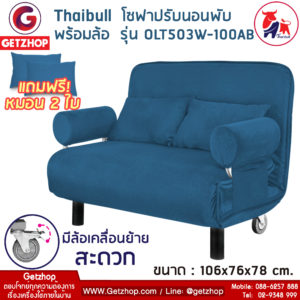 Thaibull รุ่น OLT503W-100AB เตียงโซฟา โซฟาปรับนอน SOFA BED 180 องศา เตียงพับ ฟรี! หมอน 2 ใบ สีน้ำเงิน