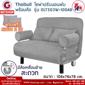 Thaibull รุ่น OLT503W-100AB เตียงโซฟา โซฟาปรับนอน SOFA BED 180 องศา เตียงพับ ฟรี! หมอน 2 ใบ สีเทา