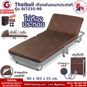 Thaibull รุ่น OLT235-90 เตียงเสริมพับได้ เตียง 3 ฟุต เตียงเหล็ก เตียงโครงเหล็ก มีล้อ ขนาด 90x190x35 cm. สีน้ำตาล