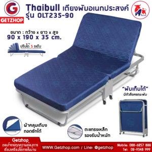 Thaibull รุ่น OLT235-90 เตียงเสริมพับได้ พร้อมเบาะรองนอน เตียงเหล็ก เตียงโครงเหล็ก มีล้อ ขนาด 90x190x35 cm. (สีน้ำเงิน)