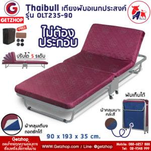 Thaibull รุ่น OLT235-90 เตียงเสริมพับได้ เตียง 3 ฟุต เตียงเหล็ก เตียงโครงเหล็ก มีล้อ ขนาด 90x190x35 cm. สีแดง