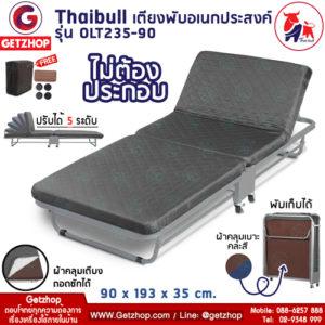 Thaibull รุ่น OLT235-90 เตียงเสริมพับได้ เตียง 3 ฟุต เตียงเหล็ก เตียงโครงเหล็ก มีล้อ ขนาด 90x190x35 cm. สีเทา