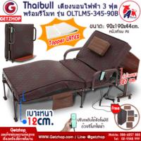 Thaibull รุ่น OLTLM5-345-90B เตียงไฟฟ้า เตียงพับไฟฟ้า เตียงนอนไฟฟ้า พร้อมรีโมท Electric Bed Latex Remote