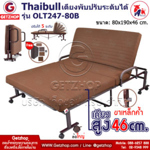 Thaibull รุ่น OLT247-80B เตียงพับ เตียงปรับระดับได้ เตียงผู้ป่วย เตียงเสริม เตียงนอนผู้ป่วย เตียงเหล็ก Fold bed Extra bed พิเศษ! (เพิ่มฐานเหล็กขาค้ำ) สีน้ำตาล