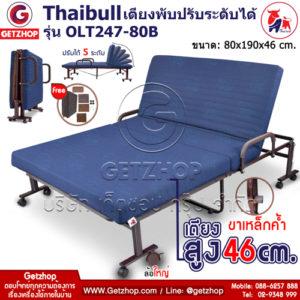 Thaibull รุ่น OLT247-80B เตียงพับ เตียงปรับระดับได้ เตียงผู้ป่วย เตียงเสริม เตียงนอนผู้ป่วย เตียงเหล็ก Fold bed Extra bed พิเศษ! (เพิ่มฐานเหล็กขาค้ำ) สีน้ำเงิน