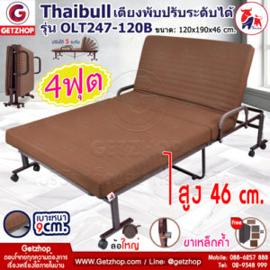 Thaibull รุ่น OLT247-120B เตียงพับ เตียงปรับระดับได้ เตียงเหล็ก Fold bed Extra bed ขนาด 4 ฟุต พิเศษ! (เพิ่มฐานเหล็กขาค้ำ)