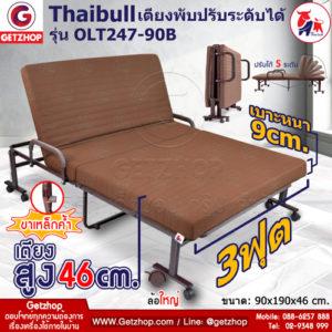 Thaibull รุ่น OLT247-90B เตียงพับ เตียงปรับระดับได้ เตียงผู้ป่วย เตียงเสริม เตียงนอนผู้ป่วย เตียงเหล็ก Fold bed Extra bed พิเศษ! (เพิ่มฐานเหล็กขาค้ำ) สีน้ำตาล