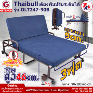 Thaibull รุ่น OLT247-90B เตียงพับ เตียงปรับระดับได้ เตียงผู้ป่วย เตียงเสริม เตียงนอนผู้ป่วย เตียงเหล็ก Fold bed Extra bed พิเศษ! (เพิ่มฐานเหล็กขาค้ำ) สีน้ำเงิน