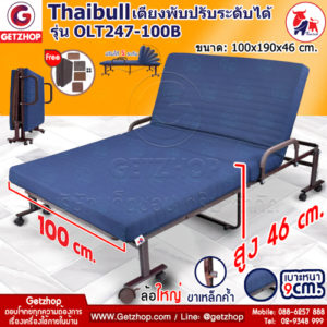 Thaibull รุ่น OLT247-100B เตียงพับ เตียงปรับระดับได้ เตียงผู้ป่วย เตียงเสริม เตียงนอนผู้ป่วย เตียงเหล็ก Fold bed Extra bed พิเศษ! (เพิ่มฐานเหล็กขาค้ำ) สีน้ำเงิน