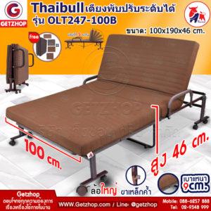 Thaibull รุ่น OLT247-100B เตียงพับ เตียงปรับระดับได้ เตียงผู้ป่วย เตียงเสริม เตียงนอนผู้ป่วย เตียงเหล็ก Fold bed Extra bed พิเศษ! (เพิ่มฐานเหล็กขาค้ำ) สีน้ำตาล