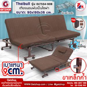 Getzhop เตียงนอน 3 ฟุต เตียงโซฟา เตียงปรับระดับ โซฟานั่ง 3IN1 Folding bed Thaibull รุ่น OLT504-90B สีน้ำตาล