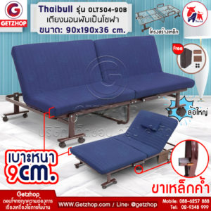 Getzhop เตียงนอน 3 ฟุต เตียงโซฟา เตียงปรับระดับ โซฟานั่ง 3IN1 Folding bed Thaibull รุ่น OLT504-90B  น้ำเงิน