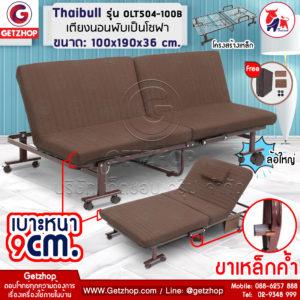 Thaibull รุ่น OLT504-100B เตียงนอน เตียงโซฟา เตียงปรับระดับ เตียงอเนกประสงค์ โซฟานั่ง เตียงพับ Folding bed 3IN1 สีน้ำตาล