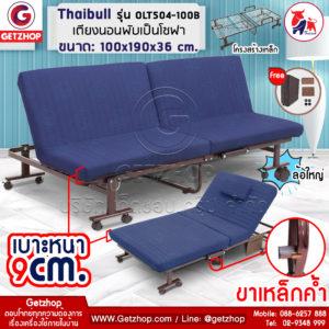 Thaibull รุ่น OLT504-100B เตียงนอน เตียงโซฟา เตียงปรับระดับ เตียงอเนกประสงค์ โซฟานั่ง เตียงพับ Folding bed 3IN1 สีน้ำเงิน