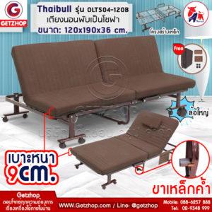 Thaibull รุ่น OLT504-120B เตียงนอนพับ 4 ฟุต เตียงโซฟา เตียงปรับระดับ โซฟานั่ง 3IN1 Large Folding bed สีน้ำตาล