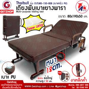 Getzhop เตียงเสริมเบาะยางพารา เตียงนอนยางพารา Latex PU รุ่น OLTLM5-150-80B (ปรับที่เท้าแขนสูงขึ้น) สีน้ำตาล