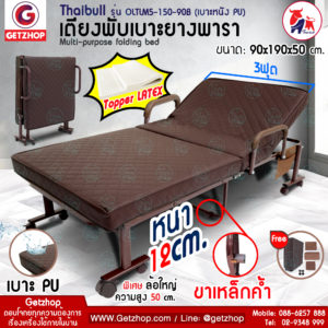 Thaibull รุ่น OLTLM5-150-90B เตียงเสริมเบาะยางพารา เตียงนอนยางพารา Latex PU ขนาด90x190x50cm. (ปรับที่เท้าแขนสูงขึ้น)