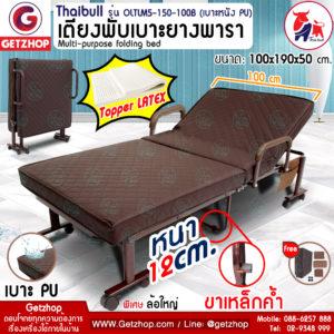 Thaibull รุ่น OLTLM5-150-100B เตียงเสริมเบาะยางพารา เตียงนอนยางพารา Latex PU ขนาด100x190x50cm. (ปรับที่เท้าแขนสูงขึ้น)