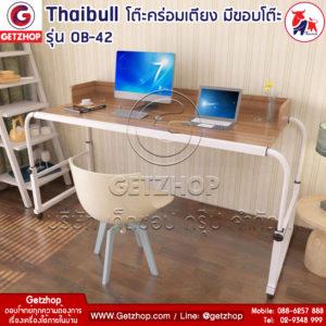 Thaibull รุ่น OB-42 โต๊ะทำงาน โต๊ะคร่อมเตียง โต๊ะอเนกประสงค์ มีขอบโต๊ะ มีล้อ ขนาด 135-206 cm. (Oak) สีน้ำตาล
