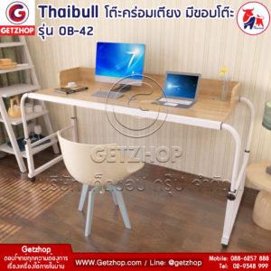 Thaibull รุ่น OB-42 โต๊ะทำงาน โต๊ะคร่อมเตียง โต๊ะอเนกประสงค์ มีขอบโต๊ะ มีล้อ ขนาด 135-206 cm. (Oak) สีครีม