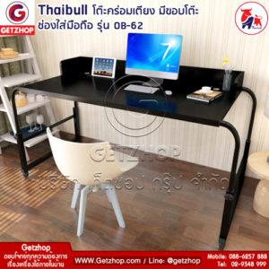 Thaibull รุ่น OB-62 โต๊ะทำงาน โต๊ะคร่อมเตียง โต๊ะอเนกประสงค์ มีขอบโต๊ะและช่องใส่มือถือ มีล้อ ขนาด 155 -240 สีดำ