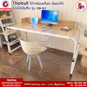 Thaibull รุ่น OB-62 โต๊ะทำงาน โต๊ะคร่อมเตียง โต๊ะอเนกประสงค์ มีขอบโต๊ะและช่องใส่มือถือ มีล้อ ขนาด 155 -240 สีขาว