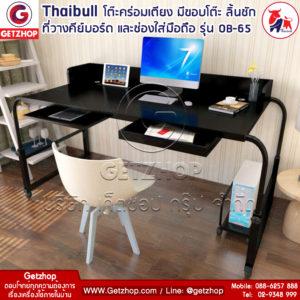 Thaibull รุ่น OB-65 โต๊ะทำงาน โต๊ะคร่อมเตียง โต๊ะอเนกประสงค์ ช่องวางของบนโต๊ะ ขนาด 155 – 240 cm. สีดำ