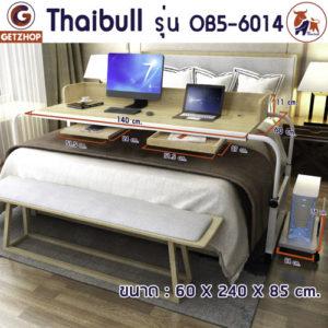 Thaibull รุ่น OB5-6014 โต๊ะทำงาน โต๊ะคร่อมเตียง โต๊ะอเนกประสงค์ ช่องวาง CPU-ขอบโต๊ะ- ลิ้นชัก-ที่วางคีย์บอร์ด-ช่องใส่มือถือ ขนาด 155 – 240 cm.