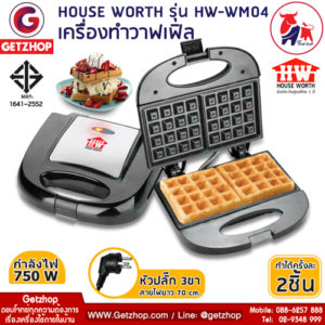 HOUSE WORTH รุ่น HW-WM04 เครื่องทำวาฟเฟิล วาฟเฟิล Waffle Maker (Black)
