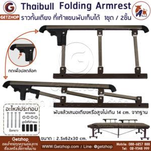 Getzhop ราวกั้นเตียง ที่จับเตียง ที่เท้าแขนพับได้ ราวกันตกแบบพับได้ 3 ขั้น Folding Armlest (1 Set/2 ชิ้น)