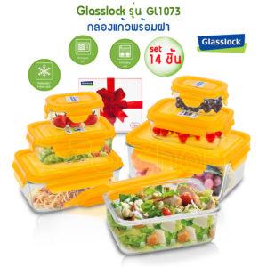 GlassLock  กล่องแก้ว ชุดกล่องของขวัญ 7 ชิ้น รุ่น GL1073 – สีส้ม